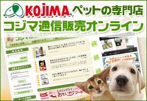 犬・猫グッズどっとこむ ペット用品専門店